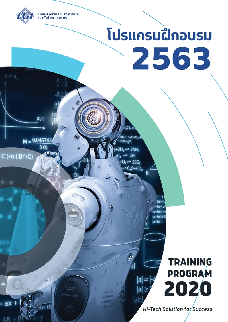 training-program-2020