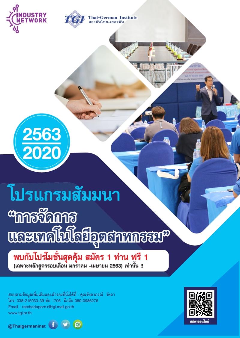 seminar-pro